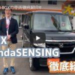 ホンダ N-BOX G HondaSENSINGの紹介動画UPしました!