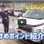 三菱ekクロスのおすすめポイント紹介動画公開しました!