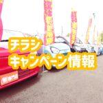 【大決算】3月6日 今週のチラシ公開中です【福井・鯖江で軽自動車買うならカーボ】