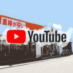 youtubeチャンネルにて新作車種紹介動画アップしました 新型タントカスタムのおすすめポイント紹介動画