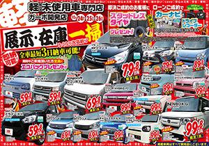 【福井・鯖江で軽自動車買うならカーボ】10月24日今週のチラシ更新しました!