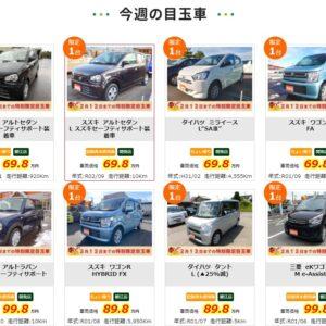 【2月26日まで!!!】特選!平日限定目玉車掲載中です【福井・鯖江で軽自動車買うならカーボ】