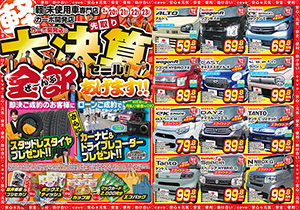 【先取り大決算!】2月20日 今週のチラシ公開中です【福井・鯖江で軽自動車買うならカーボ】