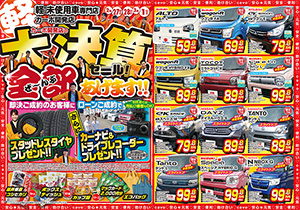 【大決算!】2月27日 今週のチラシ公開中です【福井・鯖江で軽自動車買うならカーボ】