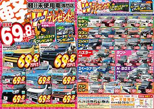 【69.8万円均一】4月10日 今週のチラシ公開中です【福井・鯖江で軽自動車買うならカーボ】