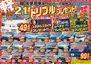 6月19日 今週のチラシ公開中です【福井・鯖江で軽自動車買うならカーボ】