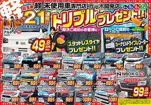 6月5日 今週のチラシ公開中です【福井・鯖江で軽自動車買うならカーボ】