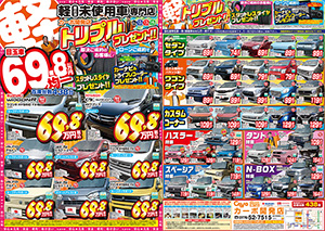 6月12日 今週のチラシ公開中です【福井・鯖江で軽自動車買うならカーボ】