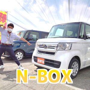【新車販売台数1位】ホンダN-BOX 選ばれるには理由があります!【おすすめポイント紹介】