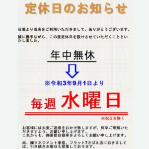 [カーボ鯖江店/東信自動車]定休日のお知らせ