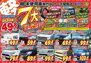 7月30日 今週のチラシ公開中です【福井・鯖江で軽自動車買うならカーボ】