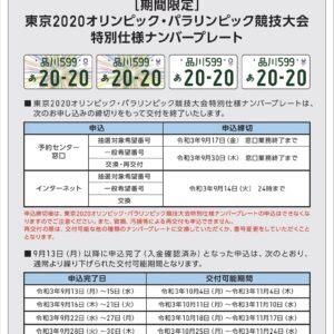 [鯖江店]東京オリンピック特別仕様ナンバー締切間近!!「福井で軽自動車買うならカーボにお任せ」
