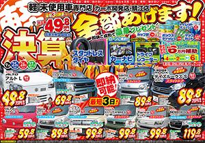 9月25日 今週のチラシ公開中です【福井・鯖江で軽自動車買うならカーボ】