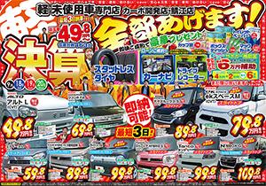 9月18日 今週のチラシ公開中です【福井・鯖江で軽自動車買うならカーボ】