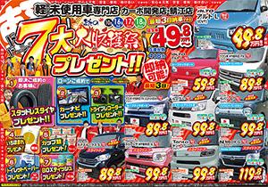 10月16日 今週のチラシ公開中です【福井・鯖江で軽自動車買うならカーボ】
