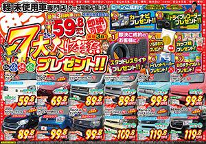10月23日 今週のチラシ公開中です【福井・鯖江で軽自動車買うならカーボ】