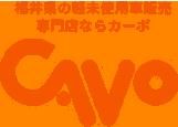 CAVO開発店
