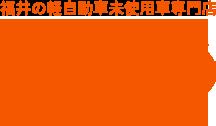 福井の軽自動車未使用車専門店カーボ